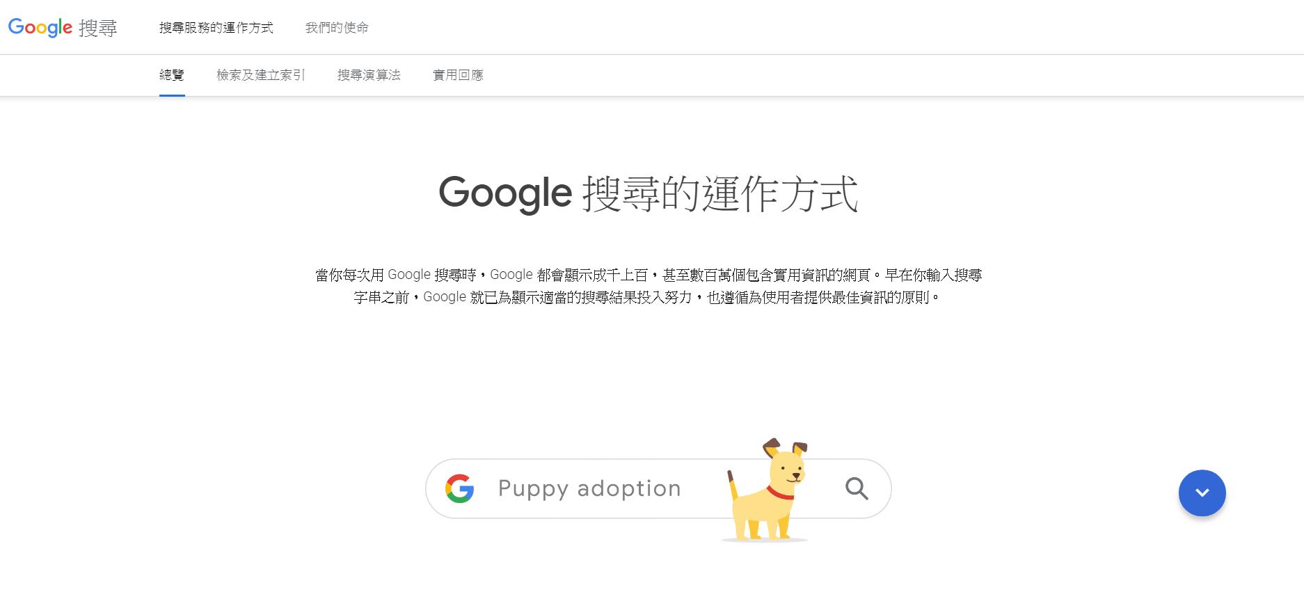 Google 搜尋的運作方式